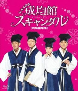 トキメキ☆成均館スキャンダル 劇場編集版 [Blu-ray Disc]