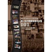 クライマックス・シーンでつづる想い出の映画音楽大全集Vol.3