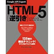 HTML5逆引きリファレンス―Google API Expertが解説する [単行本]
