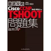 ITプロ/ITエンジニアのための徹底攻略Cisco CCNP TSHOOT問題集―642-832J対応 [単行本]