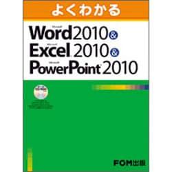 よくわかるMicrosoft Word2010&Micros [単行本]