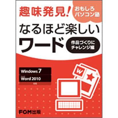 趣味発見!おもしろパソコン塾なるほど楽しいワード 作品づくり-Windows7 Microsoft Word2010対応 [単行本]