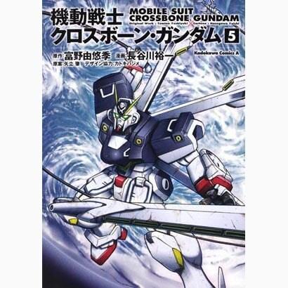 機動戦士クロスボーン・ガンダム (5)(角川コミックス・エース) [コミック]