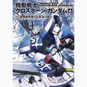 機動戦士クロスボーン・ガンダム 6(角川コミックス・エース 2-22) [コミック]