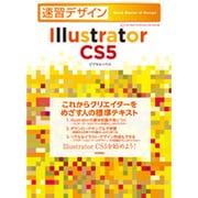 速習デザインIllustrator CS5 [単行本]