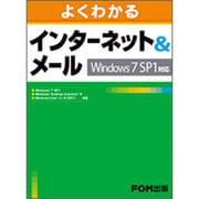 よくわかるインターネット&メール-Windows7SP1 Windows Internet Explorer9 W [単行本]
