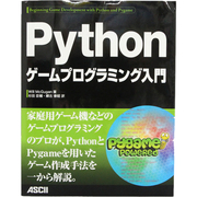Pythonゲームプログラミング入門 [単行本]