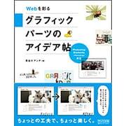 Webを彩るグラフィックパーツのアイデア帖―Photoshop Elements(Photoshop)対応 [単行本]