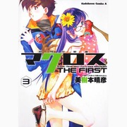 超時空要塞マクロスTHE FIRST 3(角川コミックス・エース 6-28) [コミック]