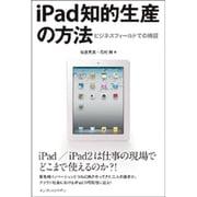 iPad知的生産の方法―ビジネスフィールドでの検証 [単行本]