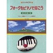 大人のピアノ フォークをピアノで弾こう 昭和青春の歌