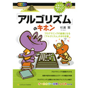 「アルゴリズム」のキホン―プログラミングの基礎となる「アルゴリズム」の手引き書(イチバンやさしい理工系) [単行本]