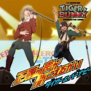 平田広明&森田成一/TVアニメ『TIGER & BUNNY』キャラクターソング 正義の声が聞こえるかい