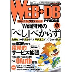 WEB+DB PRESS Vol.63 [単行本]