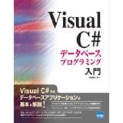 Visual C#データベースプログラミング入門 [単行本]