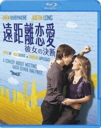 遠距離恋愛 彼女の決断 [Blu-ray Disc]