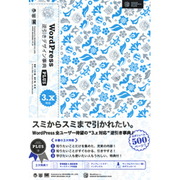 WordPress 逆引きデザイン事典PLUS 3.x対応 [単行本]