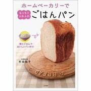 ホームベーカリーでもっちりふわふわごはんパン―残りごはんでおいしいパン作り! [単行本]