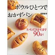 ボウルひとつでおかずパン―「いただきます」まで90分!(講談社のお料理BOOK) [単行本]