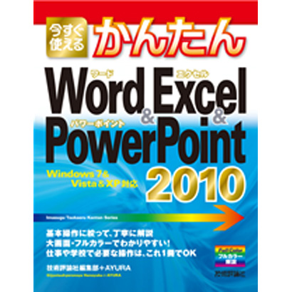 今すぐ使えるかんたんWord&Excel&PowerPoint2010―Windows 7&Vista&XP対応(Imasugu Tsukaeru Kantan Series) [単行本]