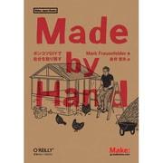 Made by Hand―ポンコツDIYで自分を取り戻す(Make:Japan Books) [単行本]