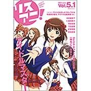 リスアニ! Vol.5.1 (2011 Jun.)(SONY MAGAZINES ANNEX 第 534号) [ムックその他]