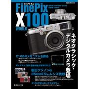 フジフィルムFinePix X100WORLD-ネオクラシック・デジタルカメラ登場(日本カメラMOOK) [ムックその他]