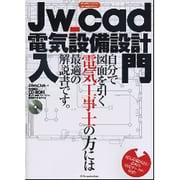 Jw_cad電気設備設計入門-自分で図面を引く電気工事士の方には最適の解説書です。(エクスナレッジムック Jw_cadシリーズ 7) [ムックその他]