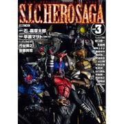 S.I.C.HERO SAGA vol.3-S.I.C.オフィシャルディオラマストーリー(ホビージャパンMOOK 398) [ムックその他]