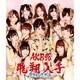 AKB48/フライングゲット