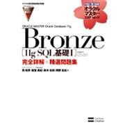 ORACLE MASTER Oracle Database 11g Bronze「11g SQL基礎1」(試験番号:1Z0-051)完全詳解+精選問題集 [単行本]
