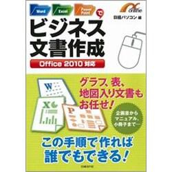 Word/Excel/PowerPointでビジネス文書作成―Office 2010対応 [単行本]
