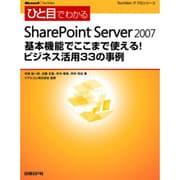 ひと目でわかるSharePoint Server 2007 基本機能でここまで使える!ビジネス活用33の事例 [単行本]
