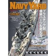 NAVY YARD (ネイビーヤード) VOL.17 2011年 07月号 [雑誌]
