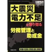ビジネスガイド別冊 大震災電力不足を乗り切る労務管理と助成金 2011年 08月号