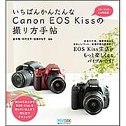 いちばんかんたんなCanon EOS Kissの撮り方手帖―X5・X50・X4対応版 [単行本]