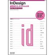 InDesign逆引きクイック・リファレンス―CS5.5/CS5/CS4/CS3/CS2/CS対応for Mac&Windows [単行本]