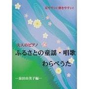 大人のピアノ ふるさとの童謡・唱歌・わらべうた-泉田由美子編