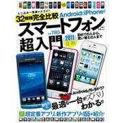 AndroidからiPhoneまでスマートフォン超入門 20(TJ MOOK) [ムックその他]