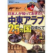 「中東アラブ25ヵ国」のすべて―日本人が知っておきたい(PHP文庫) [文庫]