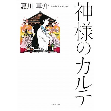 神様のカルテ(小学館文庫) [文庫]