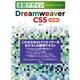 速習デザイン Dreamweaver CS5 改訂新版 [単行本]
