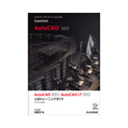 AutoCAD2012/AutoCAD LT2012公式トレーニングガイド [単行本]