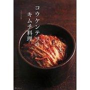コウケンテツのキムチ料理(レタスクラブの本) [単行本]
