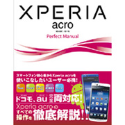 XPERIA acro SO-02C/IS11S Perfect Manual [単行本]