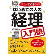 はじめての人の経理入門塾 [単行本]