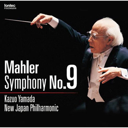 山田一雄/マーラー:交響曲 第9番
