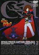宇宙海賊キャプテンハーロック 2
