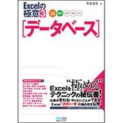 Excelの極意〈3〉データベース―Excel2010/2007/2003/2002対応 [単行本]