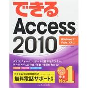 できるAccess 2010―Windows 7/Vista/XP対応 [単行本]